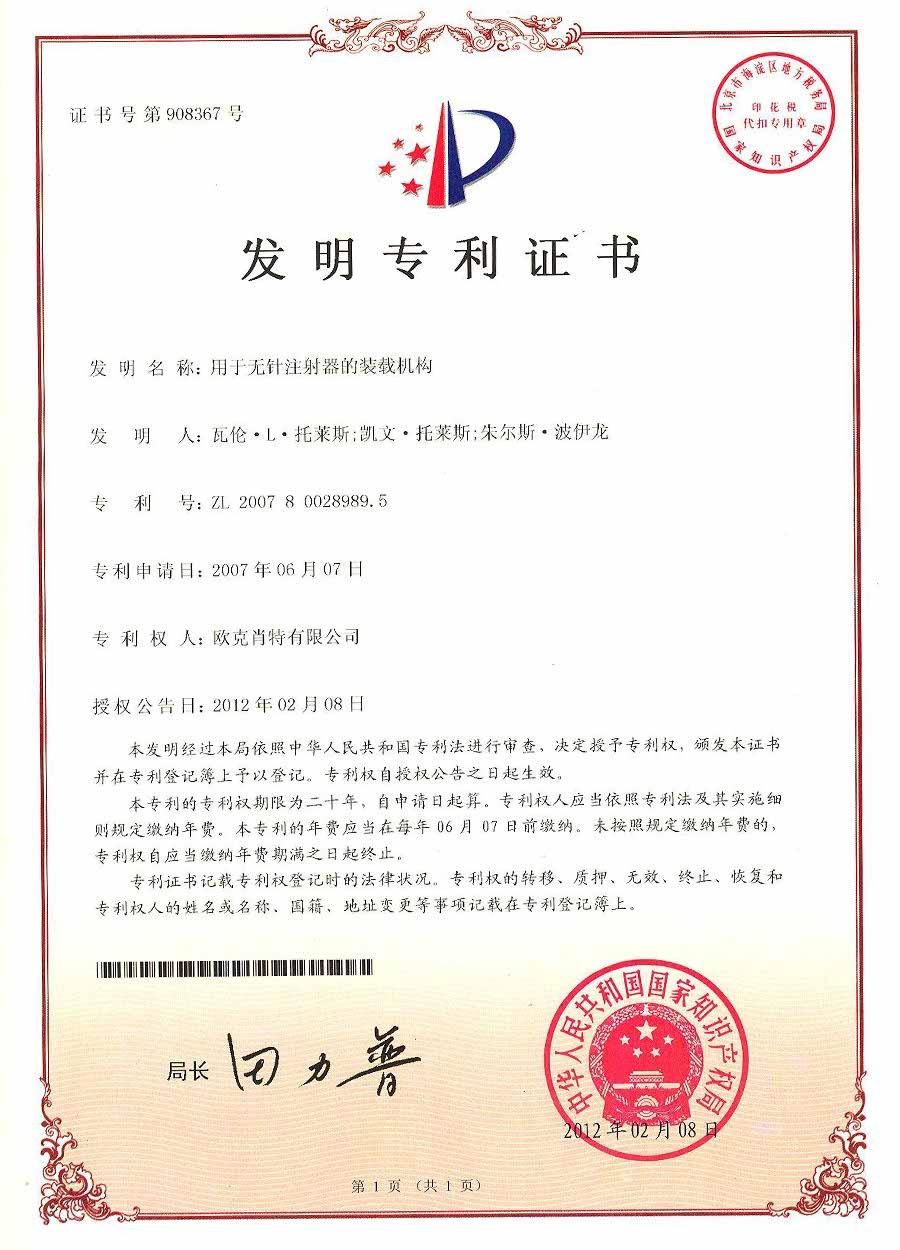 Chinese Patents