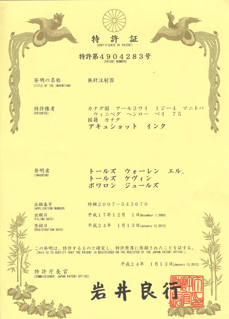 Japan Patents
